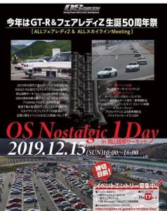 os_Nostalgic_1day
